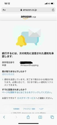 Amazonで買い物しようとログインしたところ、以下の様な画面になり、ショートメッセージにて『amazon.co.jp/○○○Amazon: 13, JPのサインイン試行。リンクをタップして対応してください。』と送られてきました。 送...