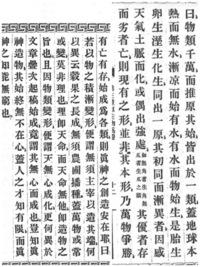 こちらは天道溯原の白文です。日本語訳を分かる方教えていただきたいです。 できる方いましたら参考にさせていただきます。 よろしくお願いします。
