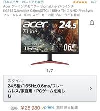 PS5で画像にあるモニターをHDMI2.1を挿して使っているのですが、フルHDの120hpsが出せません。どうすれば出力できるか教えてください。