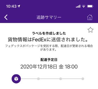 追跡 フェデックス