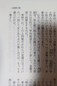 司馬遼太郎の「燃えよ剣」を持ってる人に質問です。 新装版を買ったのですが、抜けている?箇所があります。  七里研之助27ページです。 ここだけ不自然に改行されているんですがこれは正しいですか?  1番左の部分...
