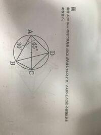 中学数学の問題です。 三平方の定理の特別角などを利用して考えたのですが、自分で解くことが難しかったため、投稿させていただきます。どなたか回答、よろしくお願いします。