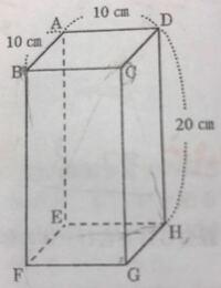 数学中学生図形について質問です。 下の図のような直方体を次のそれぞれの点を通りC,F,Hを通る平面に平行な平面で二つの立体に分ける。返BCの中点を通るとき。  これが、どうやってやればいいのかわかりません。教えてください。お願いします。