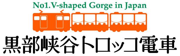富山県黒部市の「黒部峡谷鉄道」の「トロッコ電車」について。 先頭部分の機関車の色はオレンジですが、 客車の色は、それぞれ何色ですか? 分かる方は、お願いします。
