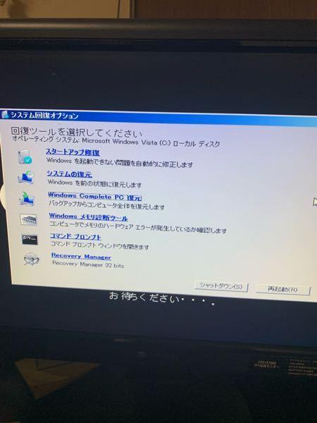 Windows vista初期化、ここからどうしていいかわかりません。 説明書通りここまで来ましたが、説明書にはリストアアプリケーションがあるはずなんですが無いです。わかる方いませんか?