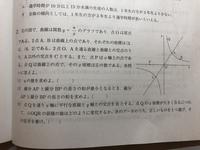 四角2の、(3)がわかりません。  解答も納得できません。  わかりやすく解説していただけないでしょうか。