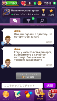 白の吹き出しの中の言葉、多分ロシア語だと思います。日本語に翻訳出来る方お願いします!!