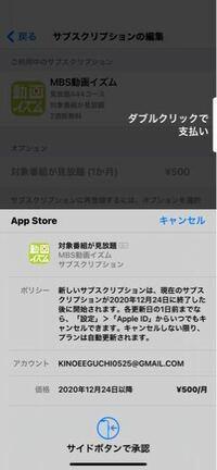 サブスクリプションの解約の確認について。 iPhoneで「設定」内にある「サブスクリプション」を開くと画像のように表示されています。このサブスクリプションは、2週間の無料トライアルの予定で数日前に解約した...