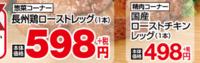 ローストチキンレッグとローストレッグは部位が違うのですか?なんで100円も違うのかなって思って疑問に思いました。
