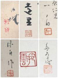 漢字の読み方を調べています。 どれか一つでもいいので、お分かりの方いらっしゃればご教授ください。 よろしくお願いいたします。