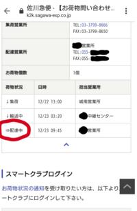 佐川 メール 便 追跡