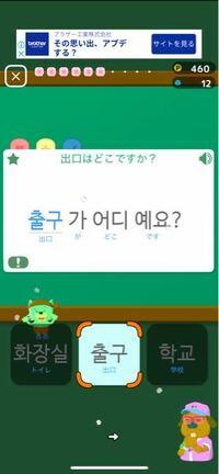韓国語独学で学んでいます。 なぜ日本語では '出口は'なのに韓国語になると'出口が'と変わるのですか??  よくこういった変換?を見かけますがこういうのはどのように覚えたらいいのか教えてください!!