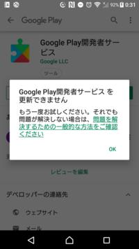 アンドロイドスマホ XPERIA  Googleプレイの更新が出来なくなりました。新たにアプリのダウンロードも画面の表示が出来なくなりました。 リンク先の対処やってもダメでした。  キャッシュデータ削除 再起動 他の待機更新アプリ確認更新 機種のデータ残量確認