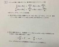 大学物理 ベクトルの内積・外積。 以下の問題を教えてください。