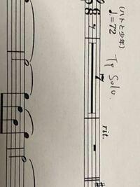 吹奏楽部でクラリネットを担当している者です。 写真の楽譜の、1小節目はどこなのでしょうか? ちなみに曲は、ミュージックエイトの J-pop stage vol.10で、写真はその曲の冒頭部分 (TP ソロ)です。