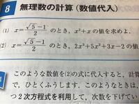 基礎問題精講1A 数学 8(2)xをそのまま代入してもよいですか?