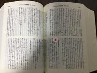 聖書の1章とは、どこからどこまでの事をいうのでしょうか。 新訳聖書を読んでいます。聖書を読破するにはどれくらいの時間がかかるのかを検索したら、1日に何章読んだら何日で終わるという書き方がされていました。 聖書の1章とはどこからどこまでの事を指すのでしょうか。 画像の赤丸の数字一つ分が一章なのでしょうか。