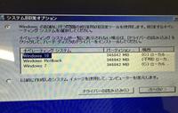 富士通のパソコンでWindows7からWindows10にアップデートしたら添付の画面になりました。 システム回復オプションがエラーとなり進めません。 諦めるしかないでしょう?