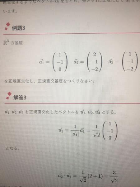 a1×u1=1/√2(2+1) となるのがどのような計算で導かれるのかがわからないです。