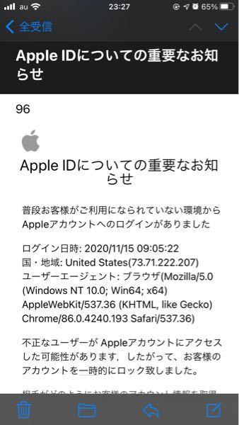 appleip.apple@info.comというアドレスからAppleIDについて重要なお知らせ