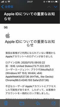 appleip.apple@info.comというアドレスからAppleIDについて重要なお知らせというメールが届きました。 よくある詐欺メールでしょうか?