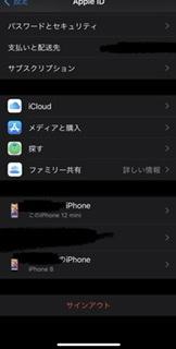 iPhone8から12へ変更しました。 iPhone8を購入店にて初期化してもらったのですが、iPhoneを探すを、オフにしてるかどうか分からないまま、店員さんに何かオフにしないといけないと聞いたのですが大丈夫ですか?と...