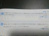 二次関数の変域の問題です 解き方をわかりやすく教えてほしいです!