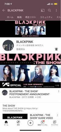 BLACKPINKの「THE SHOW」というオンラインライブに参加するには、BLACKPINKのYouTubeチャンネルのメンバーシップに登録する必要があるのですが、どうやってメンバーシップに登録すればいいんですか?写真みたいに...