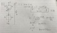 物理基礎の問題で、加速度を出す問題なんですけど、式は立てれたんですが、なんでこういう答えになるんですか? 移行して約分しているんですか?数学だったら下の画像のようにならないと約分出来ないのに、物理ではできるんですか?質問が多くてごめんなさい。わかる方がいたら教えてください(><)