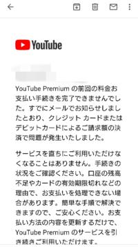 YouTubeからメールが届きました。 送信者のメアドはnoreply-purchases@youtube.comです。 内容はYouTube Premium の前回の料金お支払い手続きを完了できませんでした。すでにメールでお知らせしましたとおり、ク...