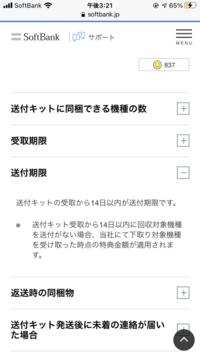SoftBankの半額サポートで旧端末を下取りに出すためのキットを受け取ってから、2週間の発送期限が過ぎてしまいました。 ホームページには「当社にて下取り対象機種を受け取った時点の特典金額が適用されます。」...