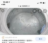 洗濯機の洗浄についてです 以前使用していた洗濯機が画像のようになってしまいネットで調べ掃除をしたのですが黒カビが酷く浮き一向に綺麗になる気配も無く、ちょうど10年使用していたので買い替え、新しい洗濯機...