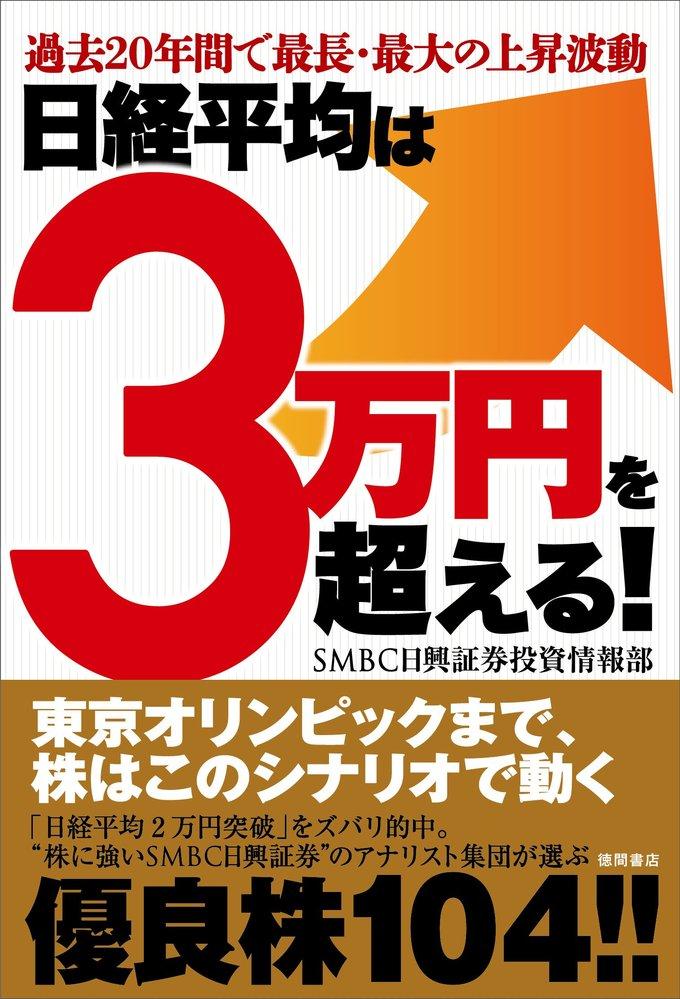 日経平均株価が3万円はいつ頃ですか・・・?