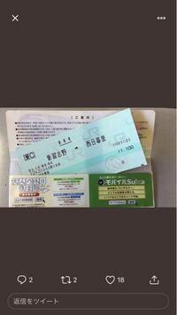 下の写真は普通のん乗車券なのに何故、120mmマルス券なのですか?