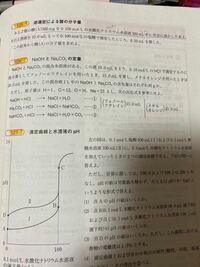 126番なんですが、考え方を教えてください。 回答の式ではメチルオレンジの反応のときに x+2y=0.1×20/1000×1000/10ってあったんですが、2yになるのはどうしてでしょうか?(xはNaOH yはNa2CO3) NaHCO3にNa2CO3が含...