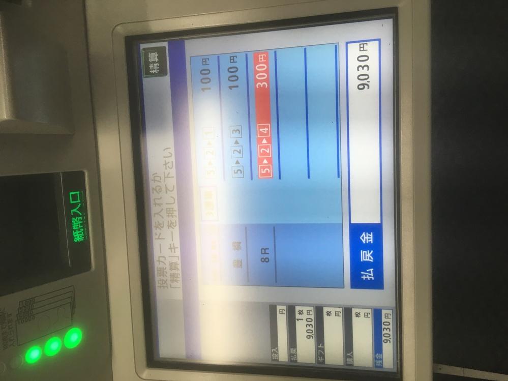 この宝くじは当たりですか? 昨日の豊橋ナイター8R 3車単くじを機械に入れてみますた 幸せあれ!