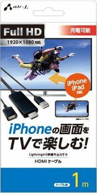 至急!!質問です。 air-j hdmiケーブル iPhoneの画面をtvで楽しむ  という画像のケーブルでAbemaTVを見ようと思い購入しました。ですが録画してないのに、画面録画中は動画を再生できませんと表示されて止まって...