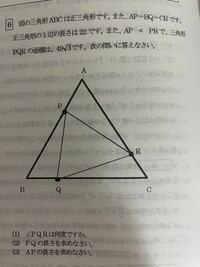 過去問です! この問題の解き方がわからないので 誰か教えてください!( ;ᯅ; )  答えは(1)が60度(2)が14(3)が6 になります! 解説がついてないのでわからないです!