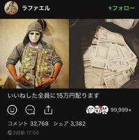 ラファエルという名前で いいねした人に15万円あげますというLINE投稿に、知人がいいねしましたというのがタイムラインで流れてきました。 見た瞬間、いいねしただけで 1人あたり15万円払うとなると いいねし...