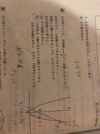 解説お願いします。 答えは1が(3a,9a)2が9πです。