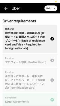 ウーバーイーツのアルバイトについてです。 マイナンバーカードを提出するとこのような画面になりました。 就労許可は外国人のみですよね? あと、このまま待っておけばよろしいのでしょうか?  なにかするべきこ...