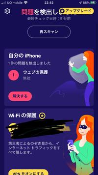 アバストモバイルセキュリティというアプリを入れてみたのですがこんな画面が表示されました 僕のスマホはウイルスに感染してしまっているのですか?
