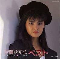 【80年代の香り】伊藤かずえさん 彼女の出演されたドラマ・映画や楽曲でお好きだったものを 教えて下さい。宜しくお願いします。 Runaway (ドラマ・乳姉妹の主題歌は麻倉未稀さん) https://www.youtube.com/watch?v=EopLHmSyrrQ