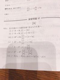 線形代数のもんだいです。 viiの線形写像かどうかの求め方を教えてください