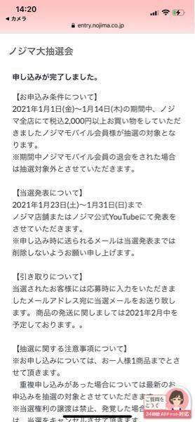 会 大 2020 ノジマ 抽選