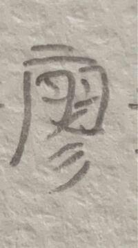 中国語?わかる方教えて下さい!台湾の学生さんと学校の方で国際交流をしており、国際交流している方のお名前を書いて手紙を送りたいのですがこの文字の羽の下に描いてある文字が分かりませんわかる方教えて下さい!
