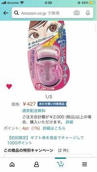 Amazonで美容グッズを買いたいのですが、、 この併せ買い商品の青いマークがついてるものはついてないものでもAmazonが発送するものなら送料はかからないということでしょうか?教えてください(;_;)