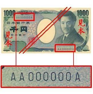 紙幣の2/3で錬金術? 例えばです。紙幣を3等分にします。 □/□/□ ←みたいに斜めに3等分にします。左上の製造番号と右下の製造番号が切れないように。 それを2枚分用意します。 つまり □₁...