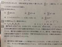 高校数学を教えていただきたいください 問13の(2)の解説をお願いします