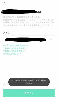 weverseでログインしようとするのですが、絶対にパスワードが合っているはずなのに一致せず、ログイン出来ません。 パスワードを変更して試してみたりもしましたが、ログイン出来ません。 どうしたら良いのでしょうか。
